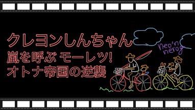 映画クレヨンしんちゃん 嵐を呼ぶ モーレツ!オトナ帝国の逆襲 @nero アイキャッチ画像