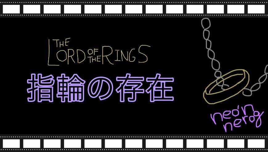 【ロード・オブ・ザ・リング】指輪の存在 @neoアイキャッチ画像