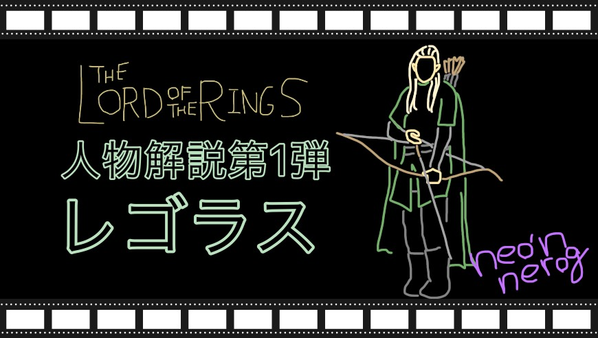 【ロード・オブ・ザ・リング】人物解説第1弾 レゴラス