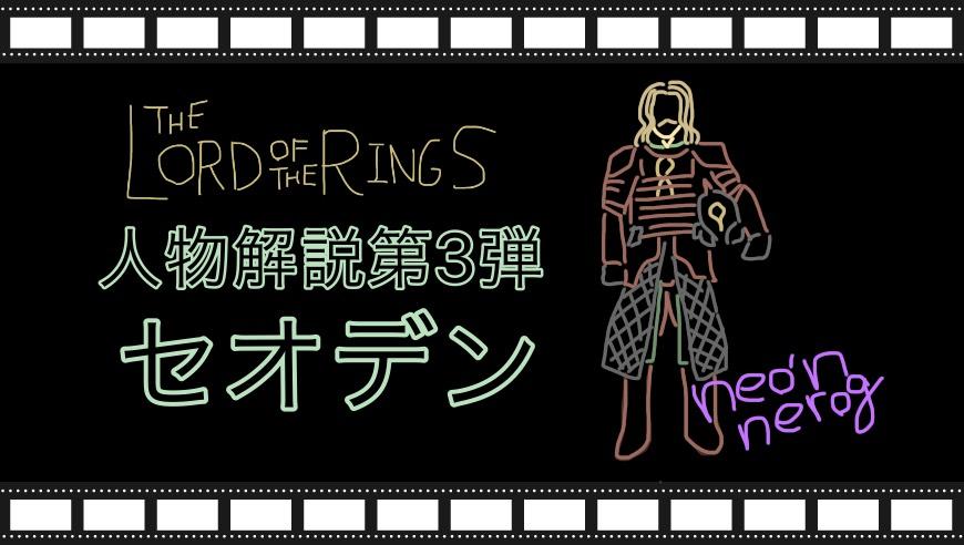 【ロード・オブ・ザ・リング】人物解説第3弾 ローハンの王セオデン